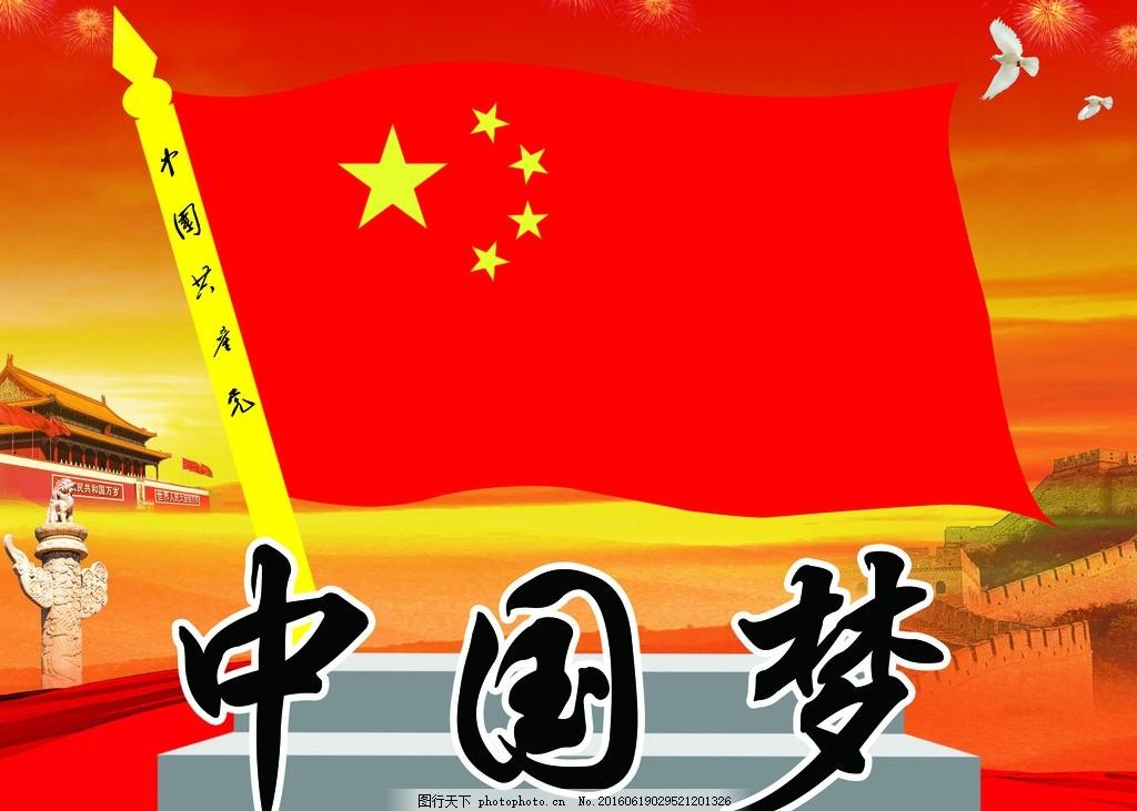 模版下载 中国梦 红旗 白鸽 华表 天安门 长城 设计 广告设计 广告