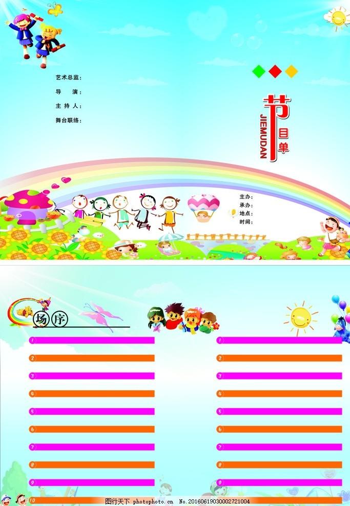 节目单 卡通图片 节目单艺术字 学校节目单 兰色 海报 设计 广告设计