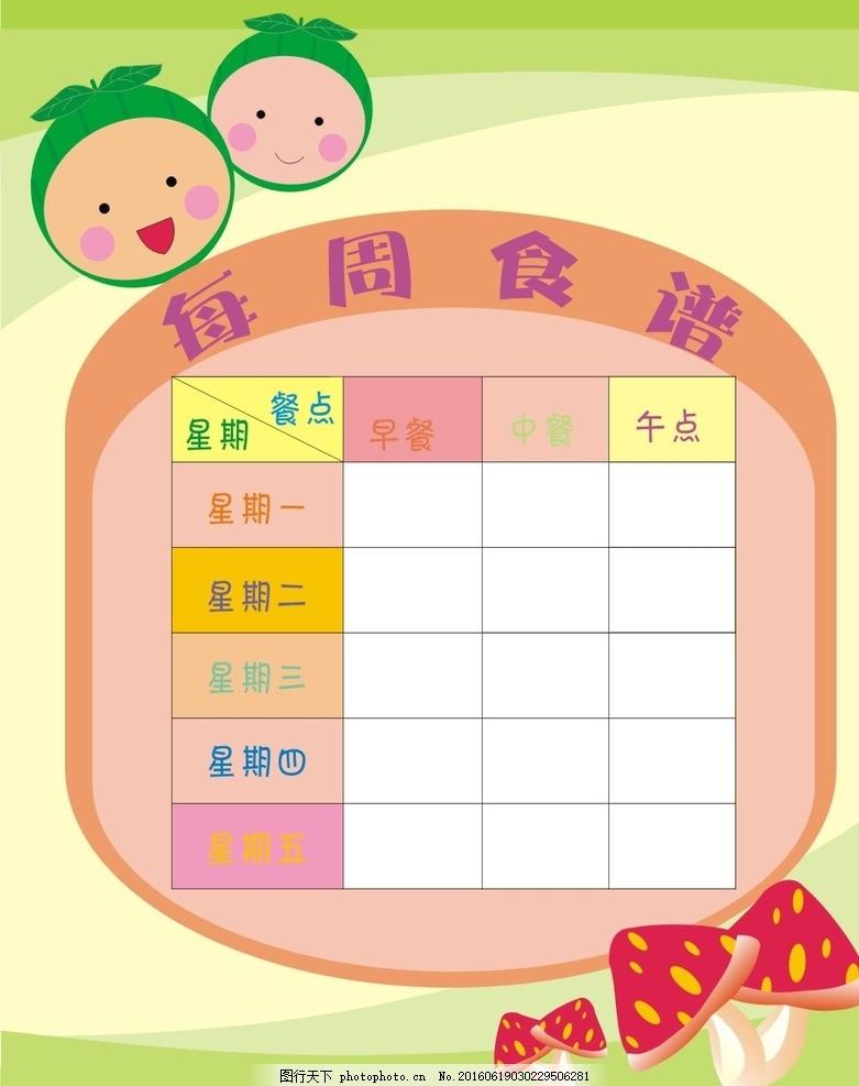 幼儿园 食谱 食谱 日常 可爱 每周 设计 图片素材 幼儿园制度 版面
