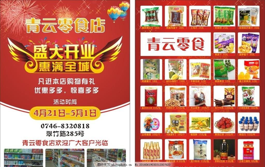 开业 宣传单 超市 零食 小卖部 红色 背景 盛大开业 cdr 设计 广告
