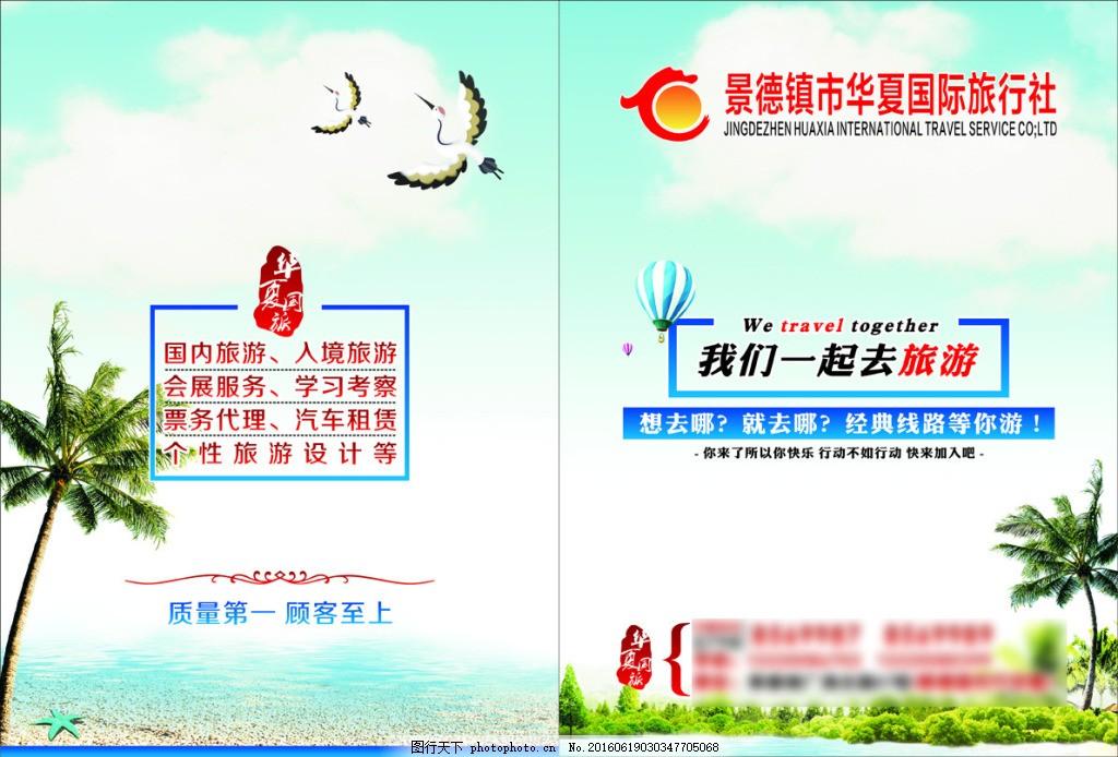 旅行旅游封面设计 旅行 旅游      小册子 蓝色 海滩