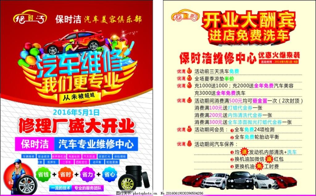 汽车修理宣传单 汽车修理海报 汽车海报 汽车广告 维修宣传单 开业大
