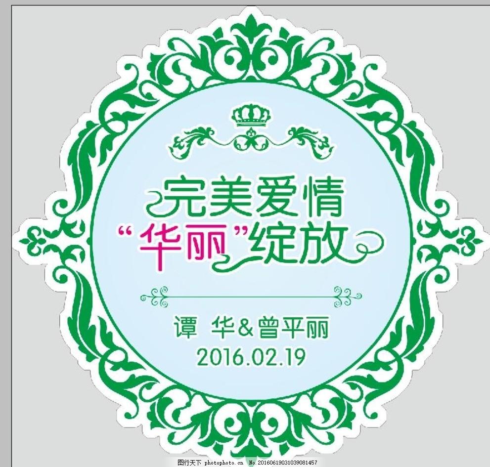 婚礼主题logo 婚礼 主题      森系 婚庆素材 设计 psd分层素材 psd
