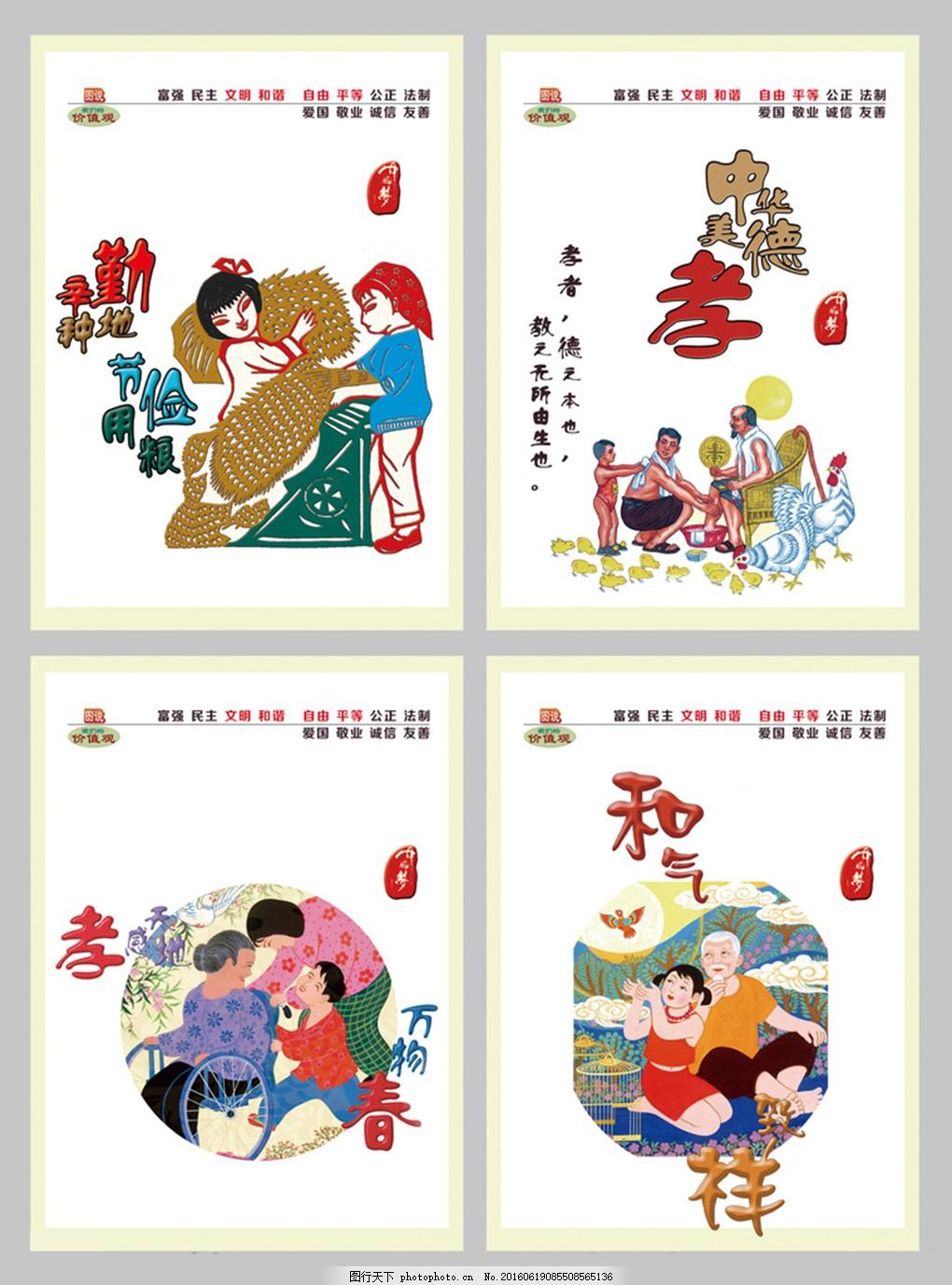 中国梦广告 福娃 中国梦展板 中国梦墙画 中国梦围墙画 中国梦海报