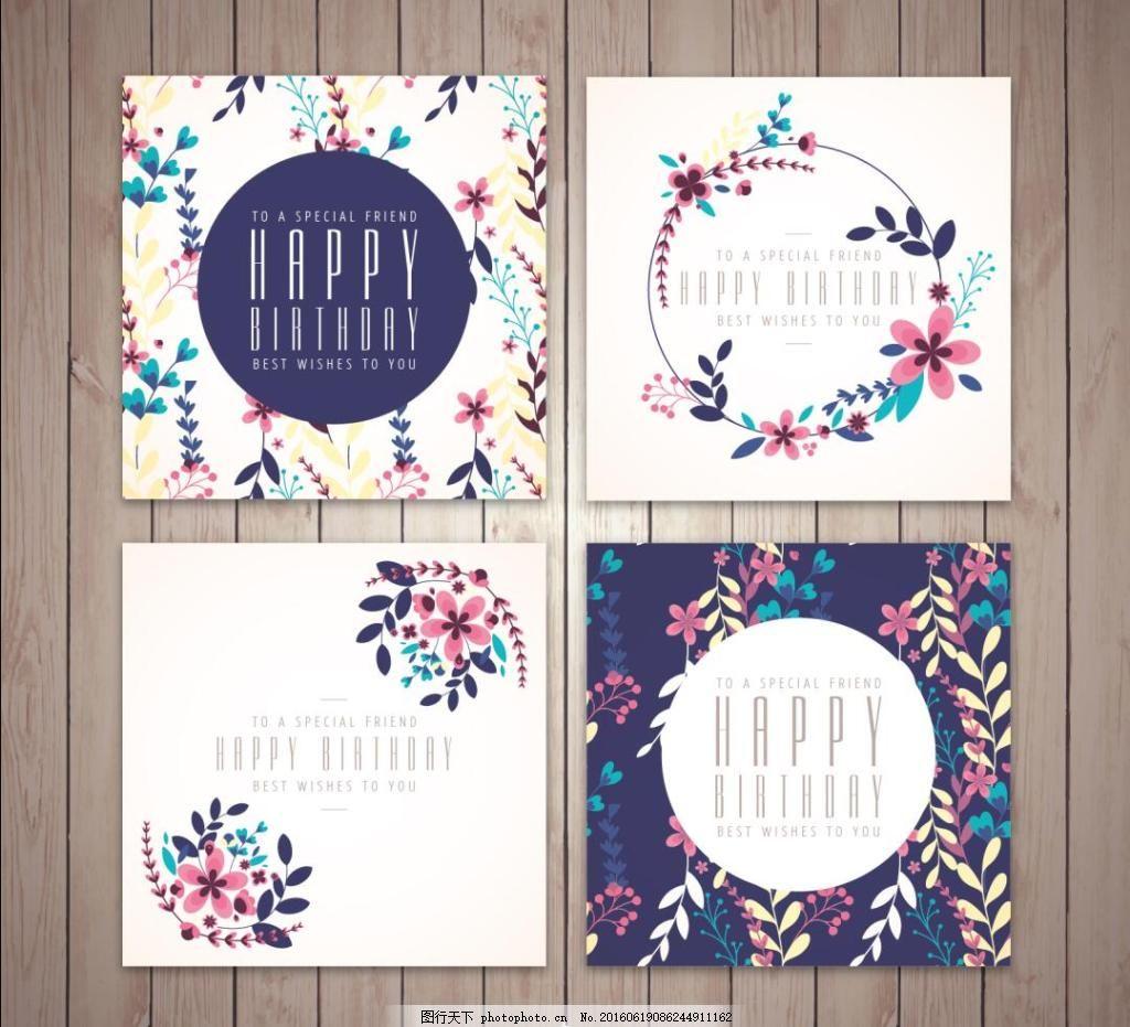 生日祝贺卡片 生日卡片 贺卡 婚礼素材 手绘花 花 请柬 婚礼请柬 卡片