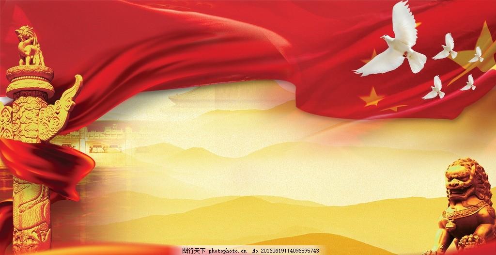 建和国庆广告设计素材模版下载华表飞鸽狮子红色飘带红旗