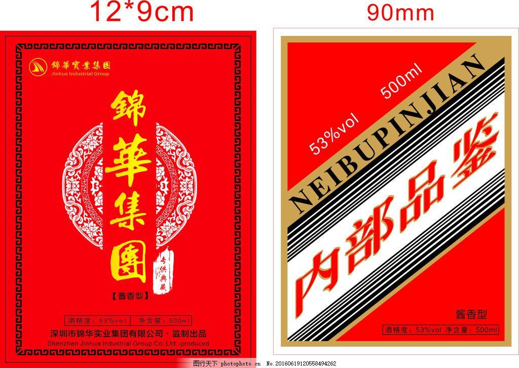 内部酒 白酒酒标 白酒标签 白酒商标图片