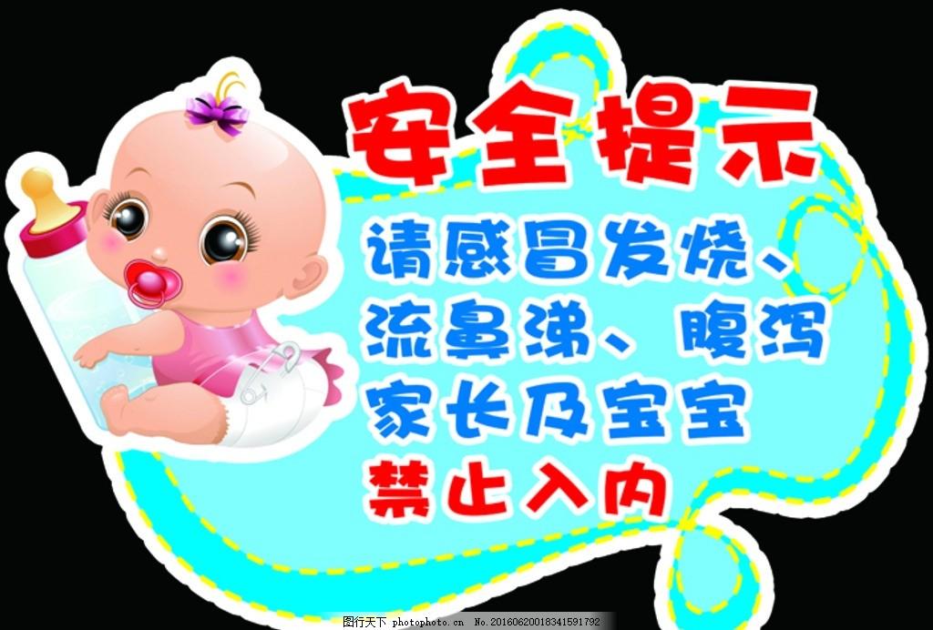 卡通框 宝宝抱奶瓶 禁止入内