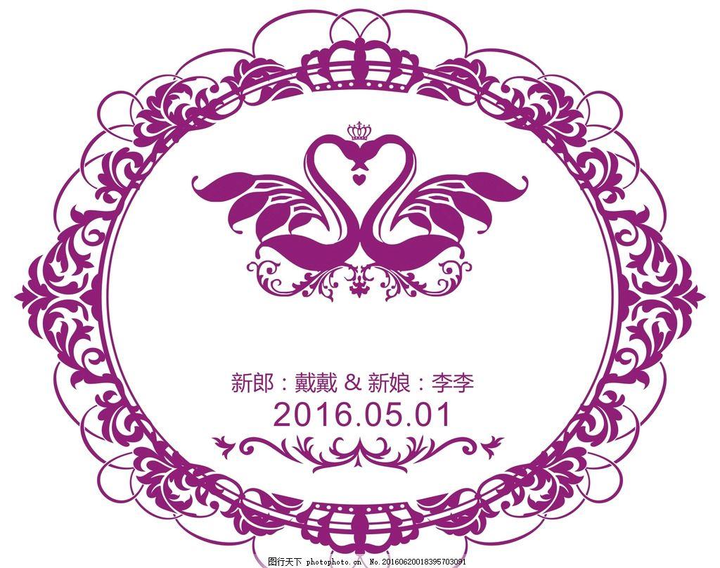 欧式婚礼logo牌 欧式花纹 婚礼logo牌 婚礼牌 logo 爱心天鹅 设计