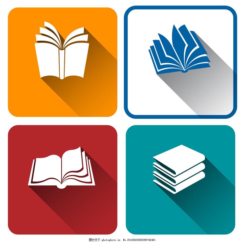 书本设计 书本图标 彩色书本图案设计 按钮图标 标志图标 矢量素材