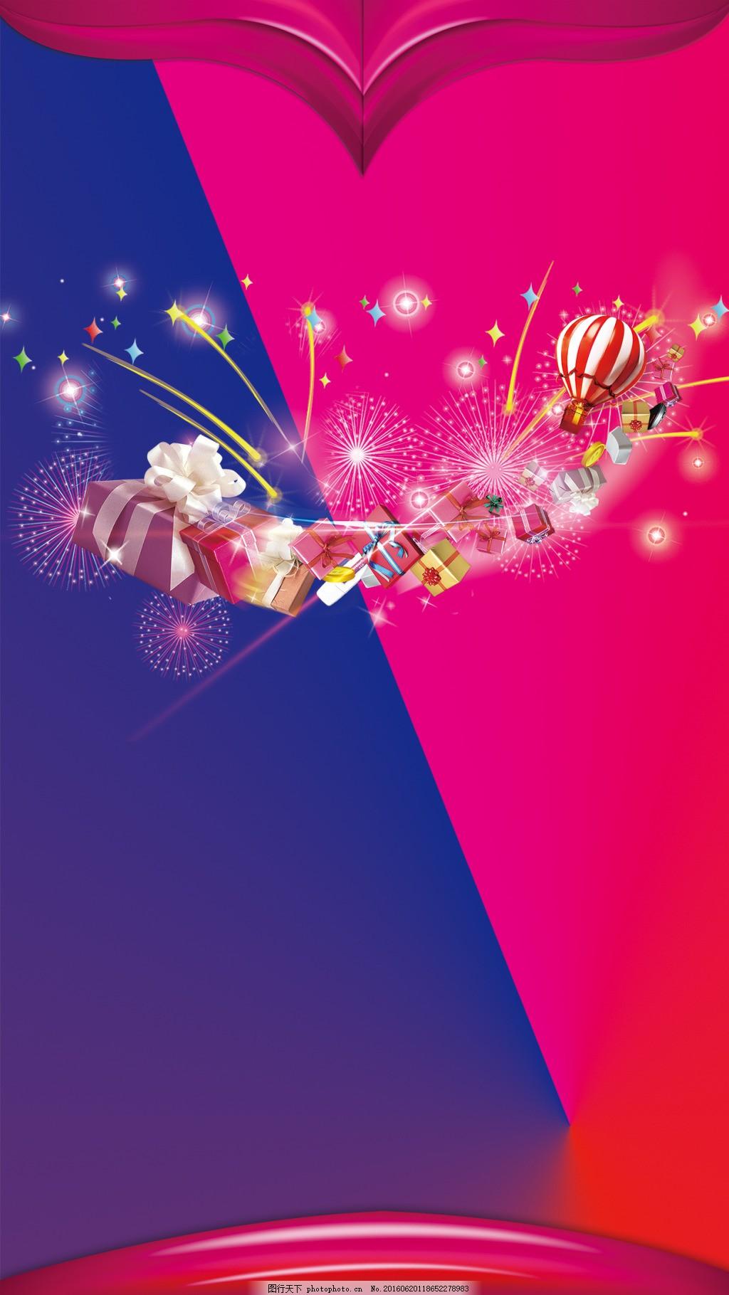 节日庆典活动促销渐变h5背景psd下载 烟花 枚红色 蓝色 几何
