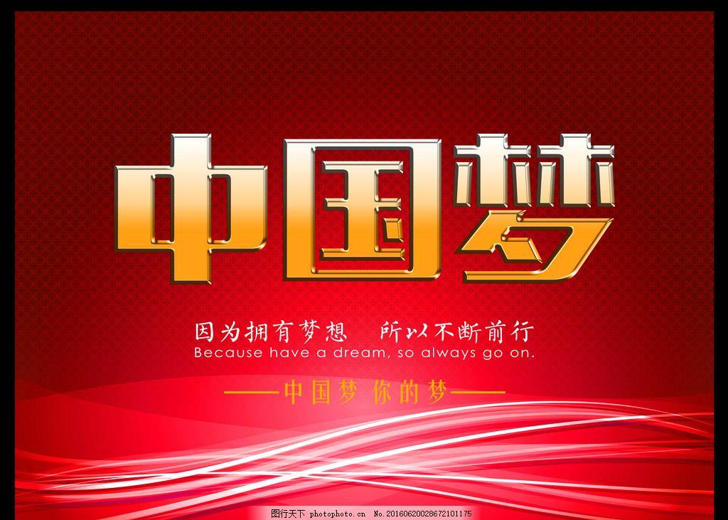 梦想起航 海报 展板 我的梦 科学发展 共筑中国梦 政府 强国梦 圆梦中