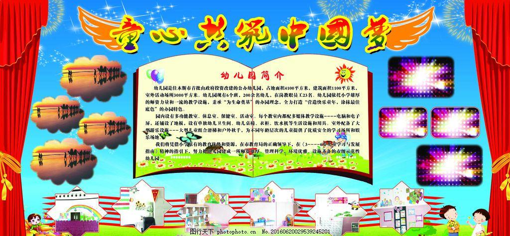 童心共筑中国梦