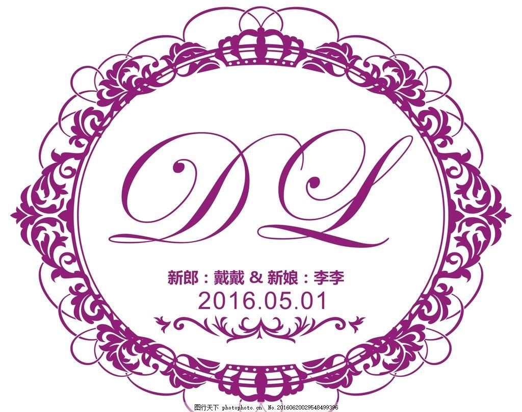 婚礼logo牌 婚礼 logo 欧式花边 欧式logo牌 设计 广告设计 广告设计