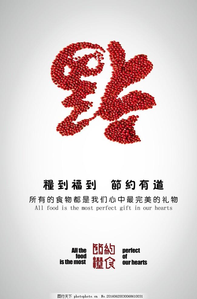 节约粮食海报 招贴设计 公益广告 保护环境 餐厅海报