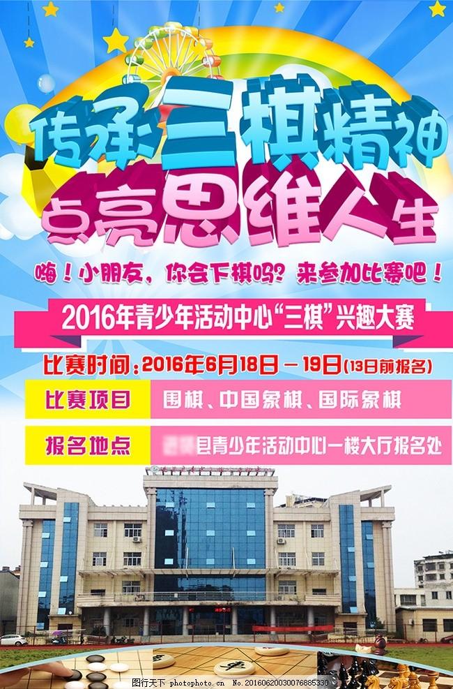 棋类海报 围棋 中国象棋 国际象棋 三棋 比赛 报名 活动