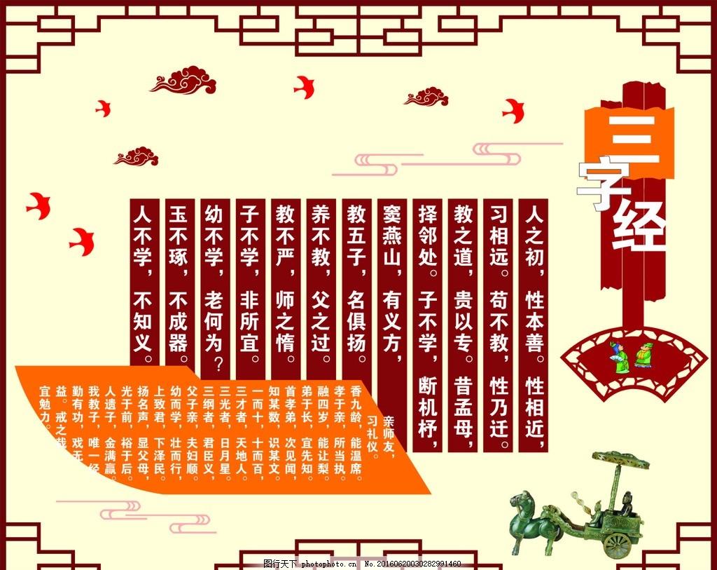三字经文化墙 学校文化长廊 三字经 浮雕文化 文化长廊 展板 中国风