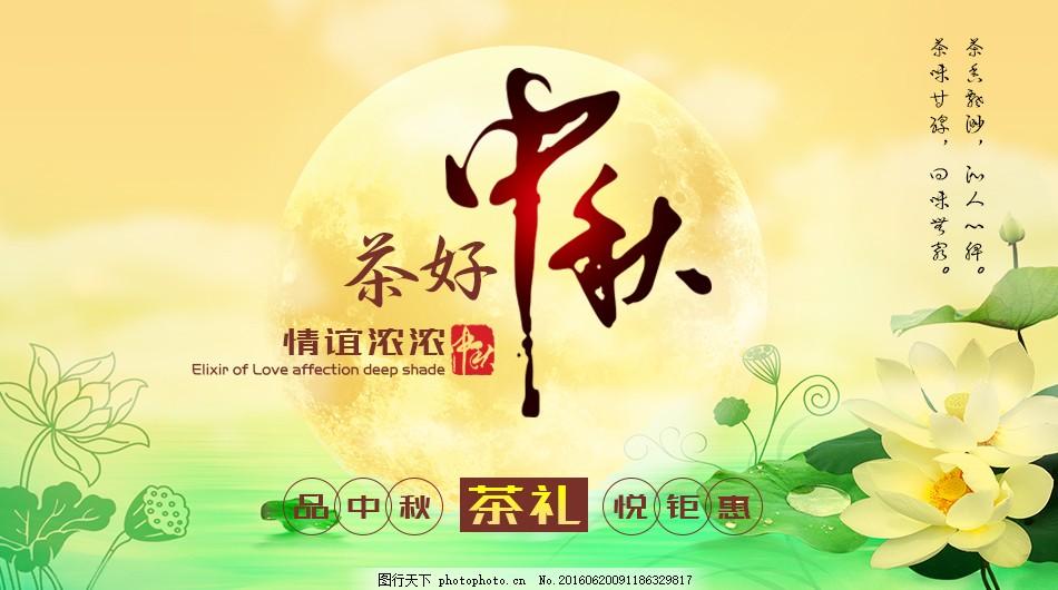 中秋banner 中秋茶礼 海报图 中秋佳节 古风古韵