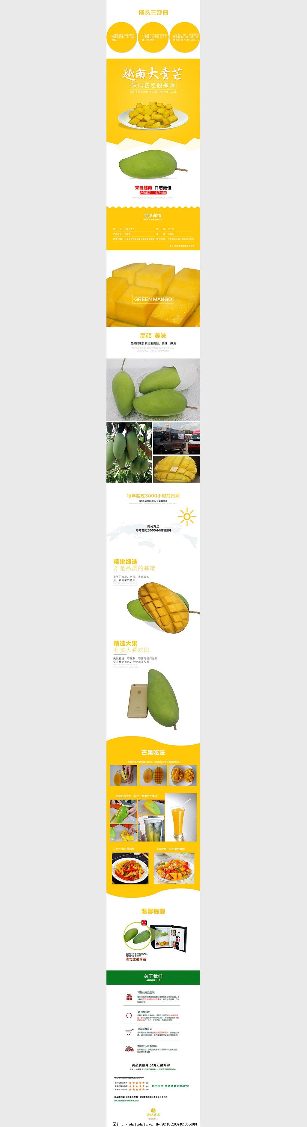 淘宝天猫水果店铺越南青芒果详情页