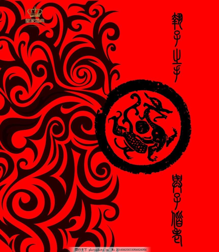 红色 黑色 图腾 汉唐婚礼背景 汉代 设计 psd分层素材 psd分层素材 72