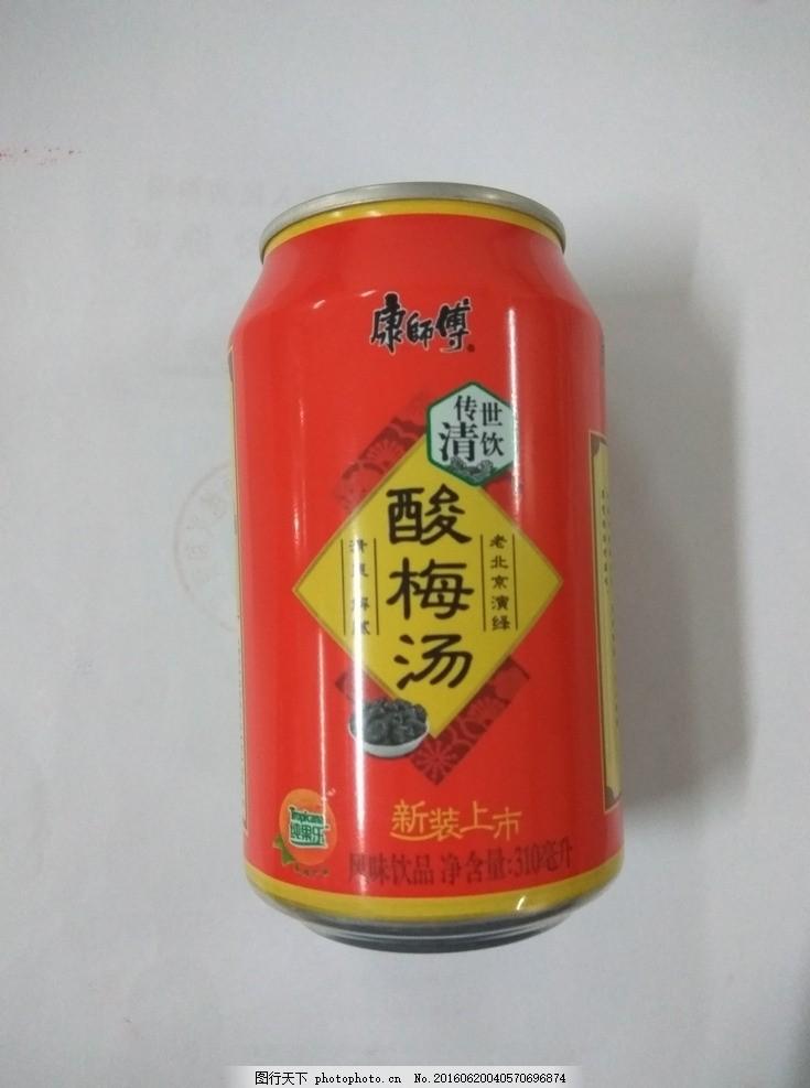酸梅汤易拉罐