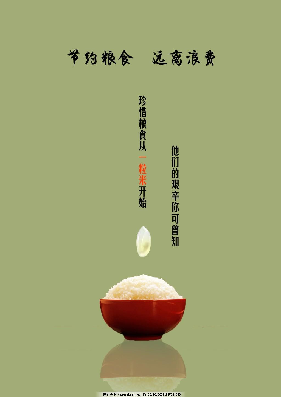 公益招贴海报节约粮食