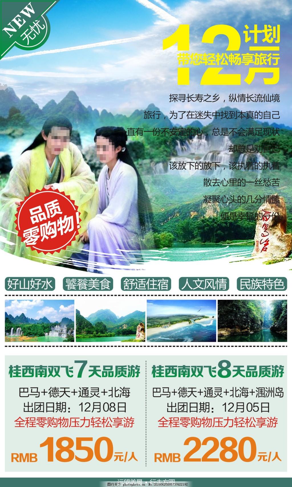 桂西南旅游广告 巴马 德天 通灵 北海 涠洲岛旅游广告 旅游宣传