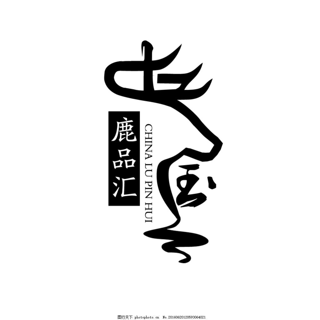 中国鹿品汇水墨logo设计