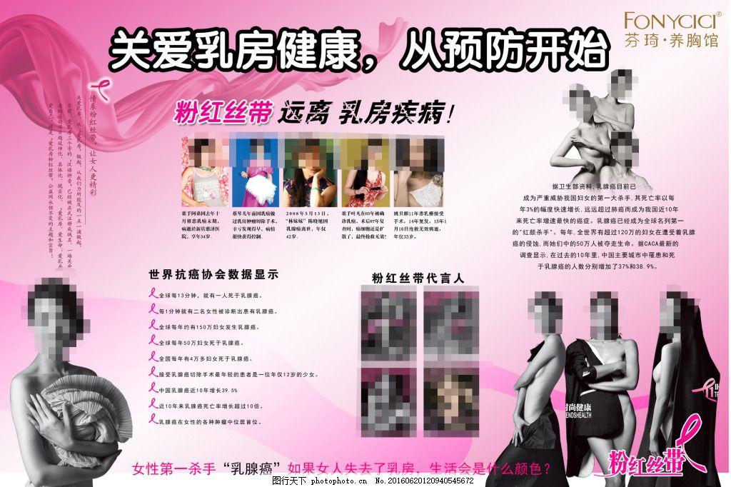 粉红丝带海报