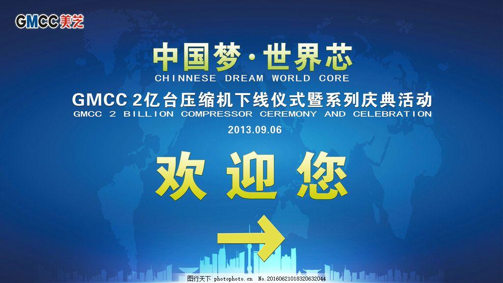 欢迎牌 模版下载 中国梦 蓝色 科技 创新 设计 广告设计 广告设计 200