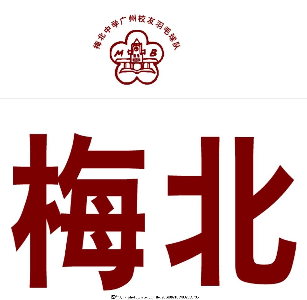 梅北中学 梅北 中学 校徽 梅县 羽毛球 设计 标志图标 公共标识标志