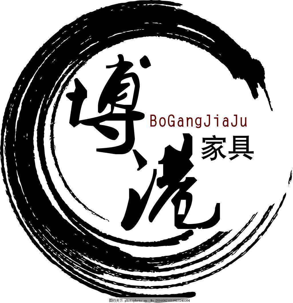 港博家具中国风logo设计