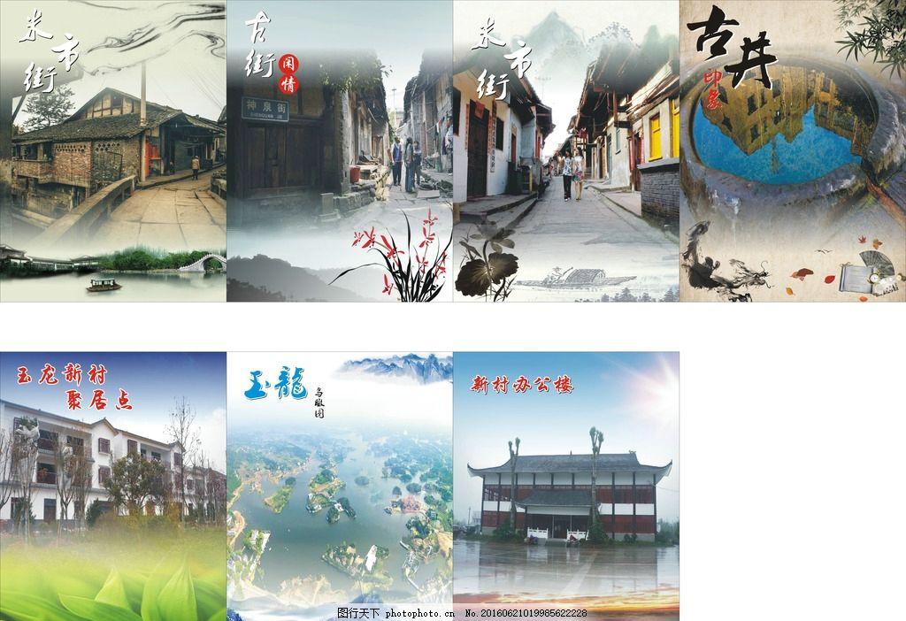 宣傳畫 中國風宣傳畫 風景宣傳畫 復古 廣告設計