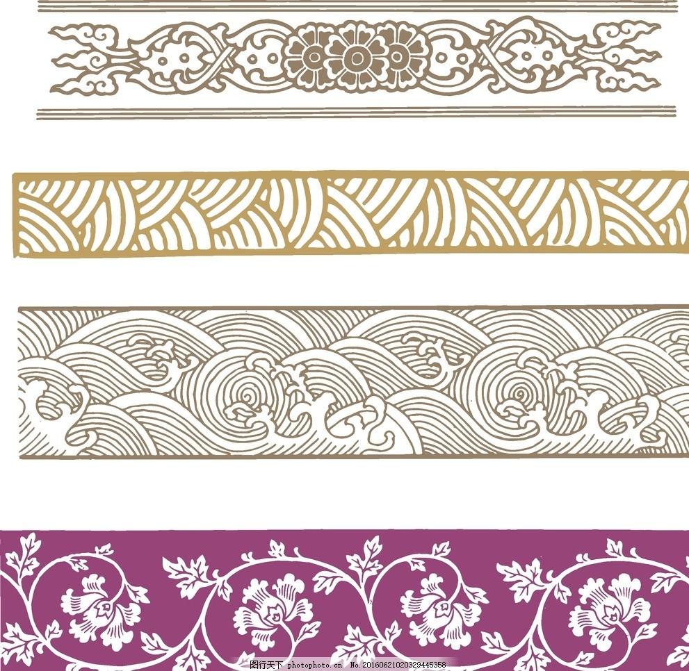 花纹 条纹 矢量 传统纹样 二次连续 四方连续 纹样 传统 纹样 设计 底