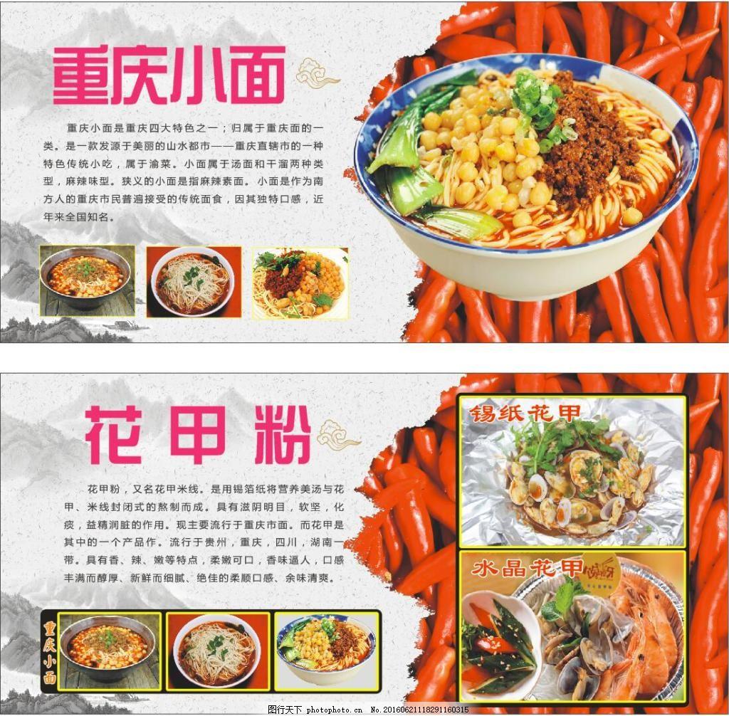 中国风重庆小面海报背景广告设计图片