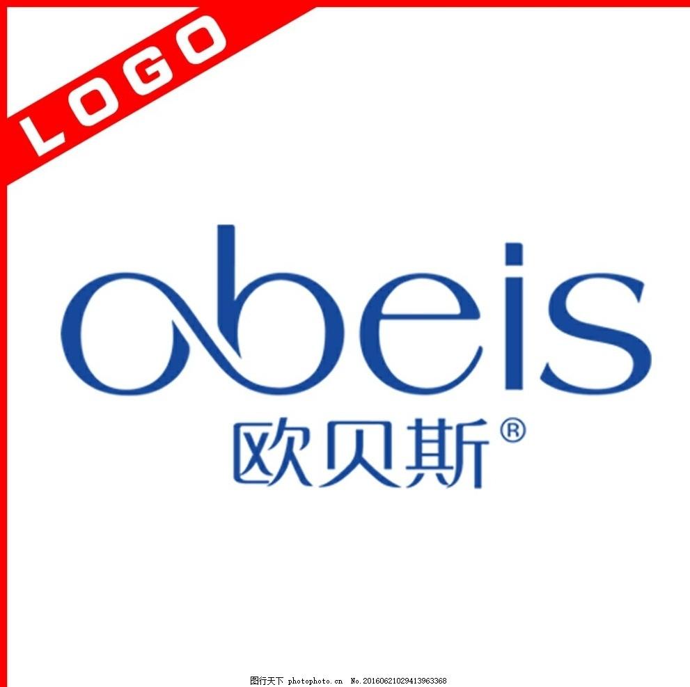 欧贝斯logo 安哲南明 化妆品 进口护肤 彩妆 欧贝斯 logo 标志 矢量图片