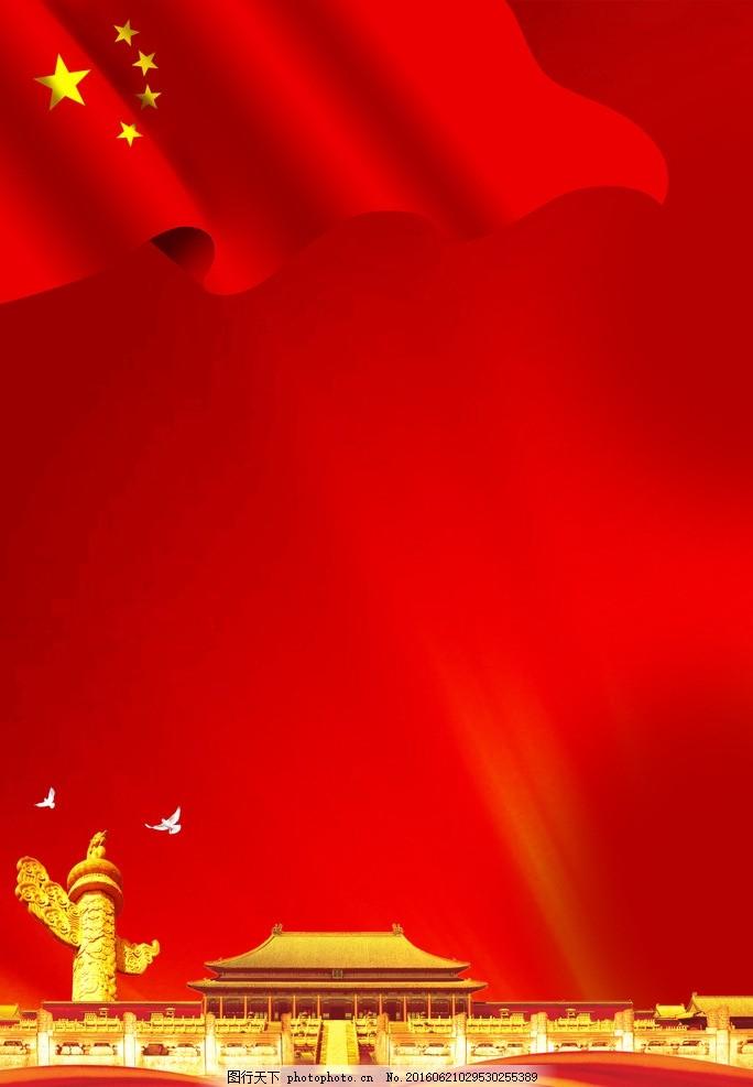 天安门 部队展板 党建 公告栏 党建宣传栏 光荣榜 部队文化 党建展架