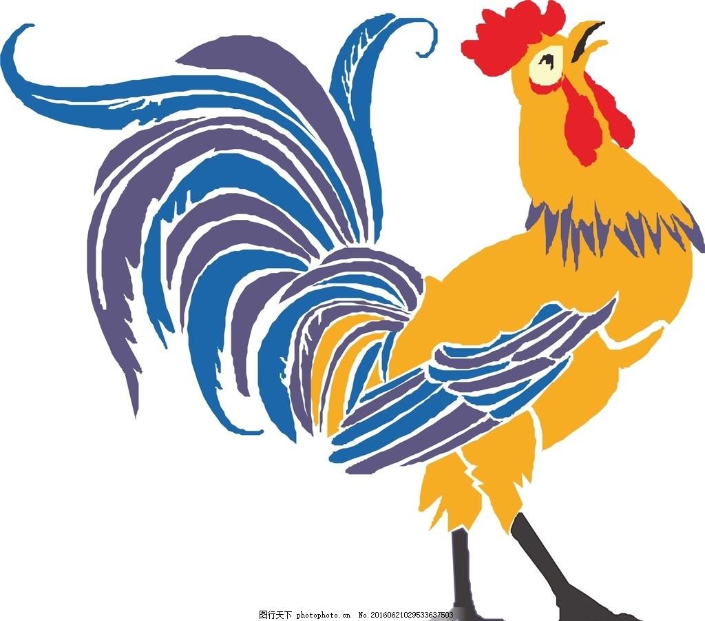 公鸡失量图 彩绘公鸡 手绘公鸡 撑腰鸡 可爱公鸡 彩色公鸡 功夫鸡
