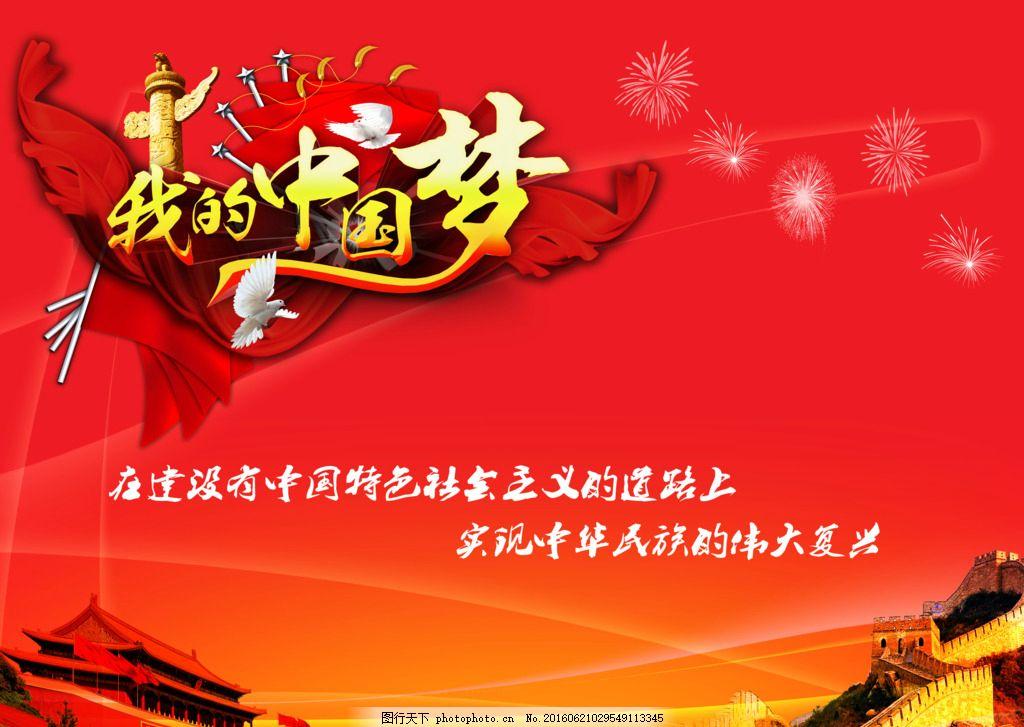 中国梦素材下载中国