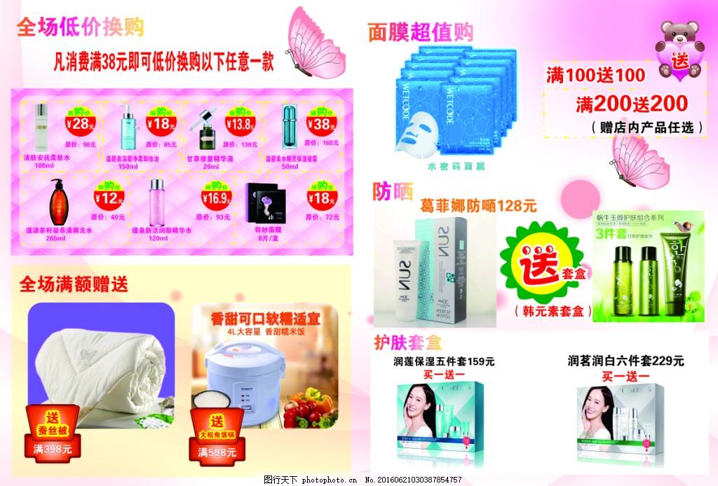 化妆品宣传单梦幻背景 彩妆 超值换购 送 粉色背景 唐嫣 蝴蝶