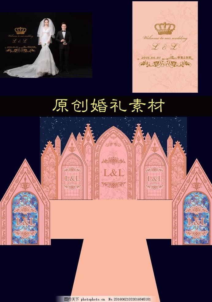 粉色婚礼 婚礼 粉色 欧式 导视牌 主背景 婚礼 设计 psd分层素材 psd