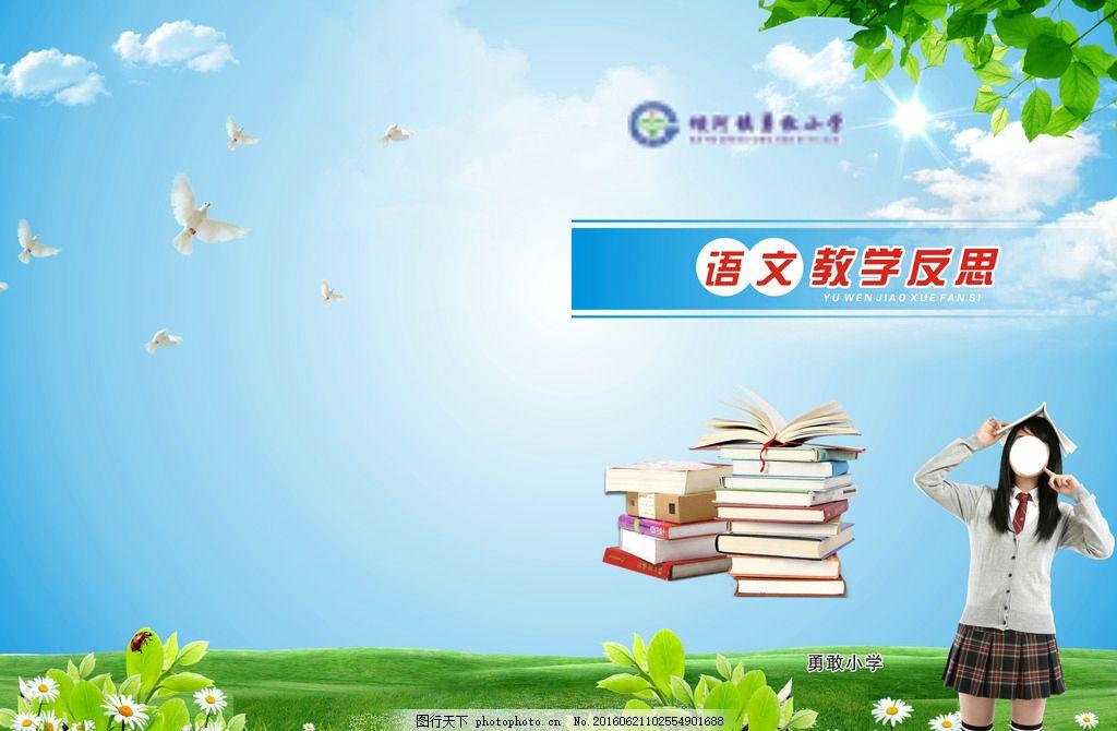 书本封面 蓝天白云封面 中学生封面 教材封面      教学反思封面 设计图片