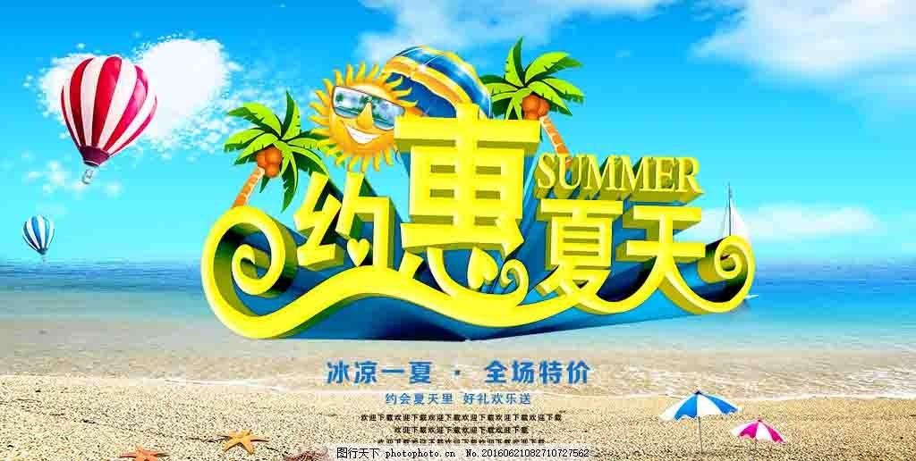 约惠夏天海报 热气球 卡通太阳 椰子树 约惠春天 海滩 大海