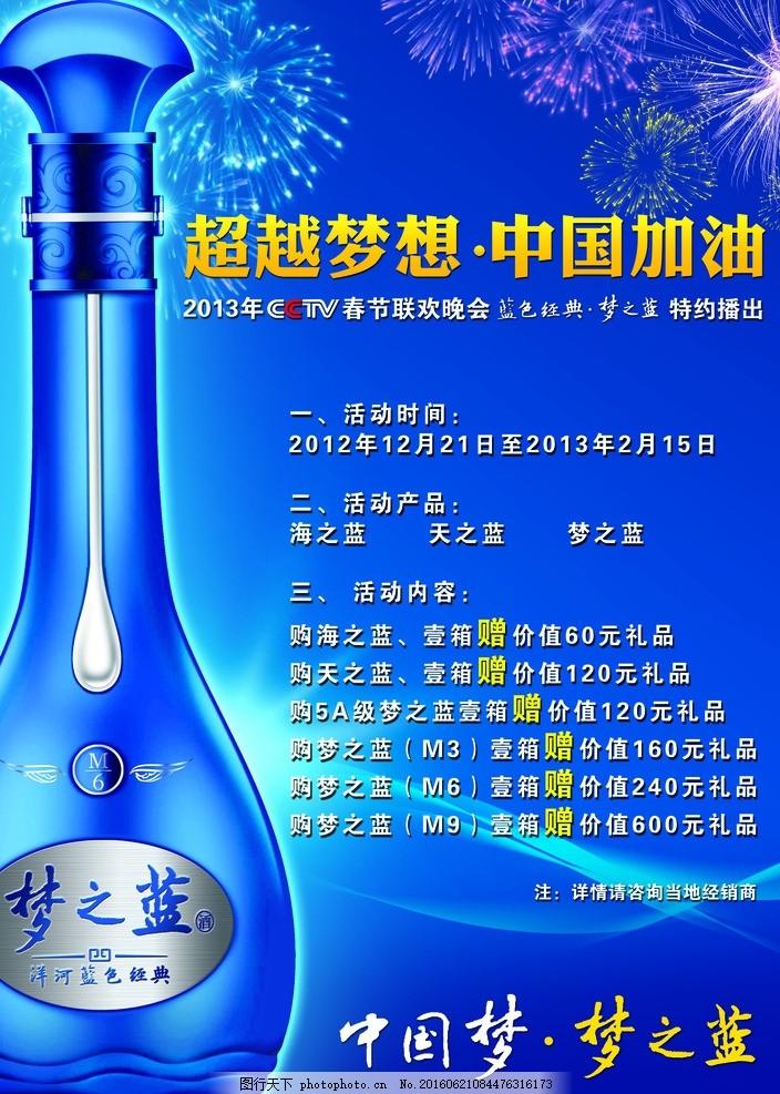 洋河酒海报 图片下载 梦之蓝 中国梦 海报设计 广告模板 蓝色