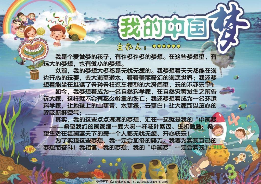 中国梦画报