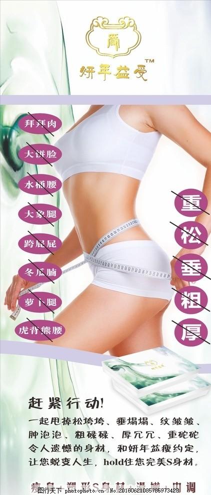 瘦身展架 瘦身 s身形 展架 矢量图 cdr 设计 广告设计 广告设计 cdr
