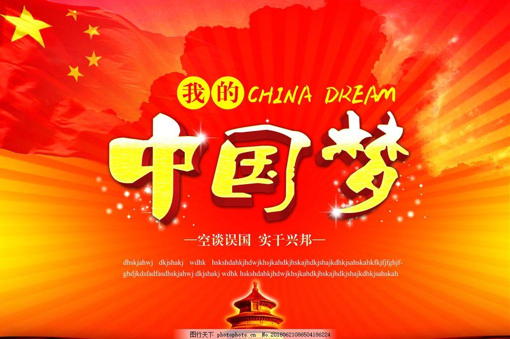 中国梦 图片下载 红色 党建 展板 五星红旗 展板背景 实干兴邦