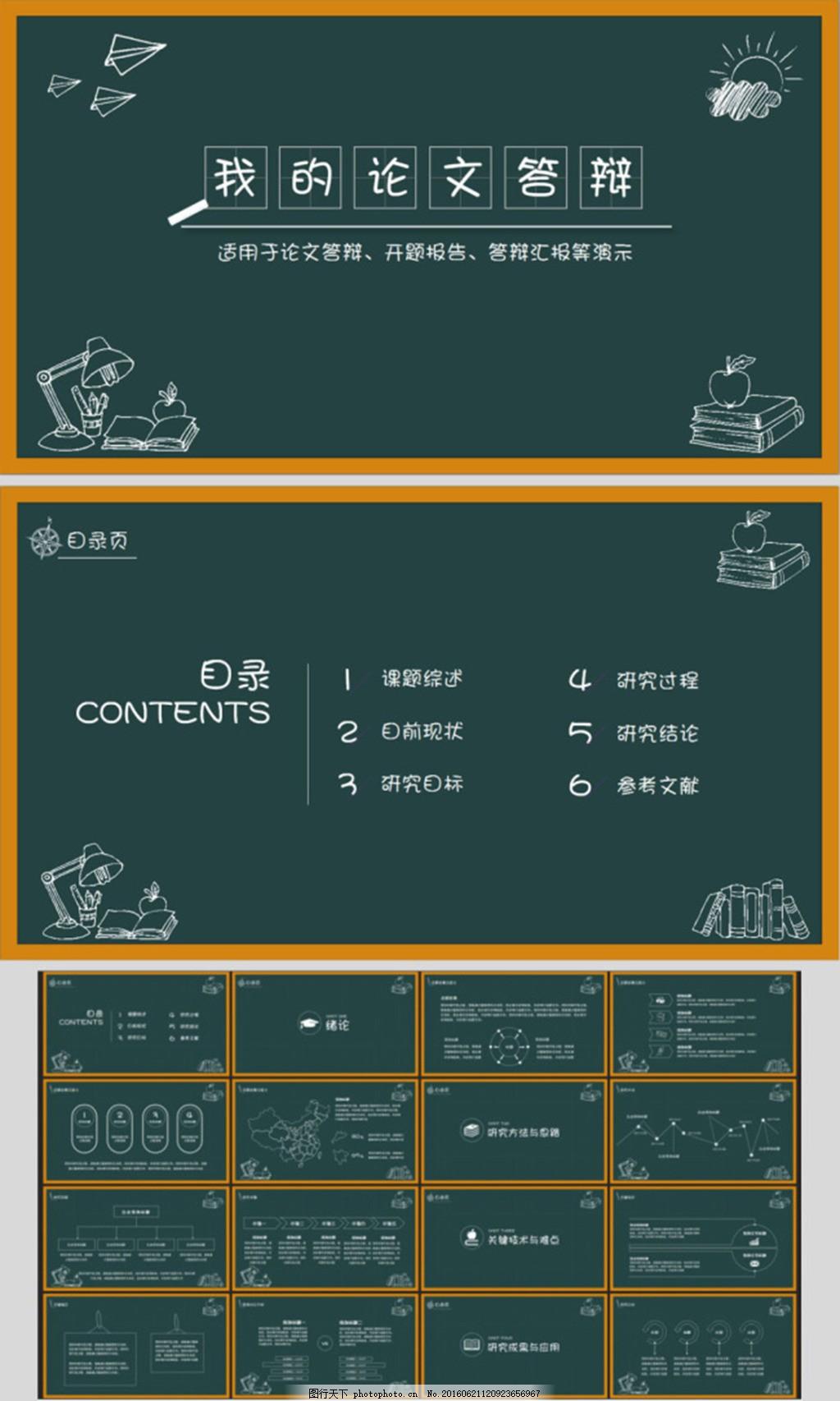 中国黑板风教育教 ppt模板 中国风 手绘 粉笔 教育教学 黑板背景