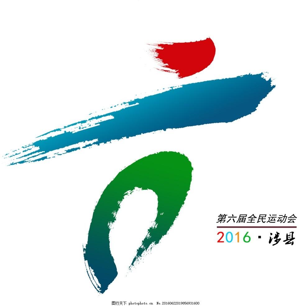 第六届县运动会会徽设计 学校 体育 标志设计