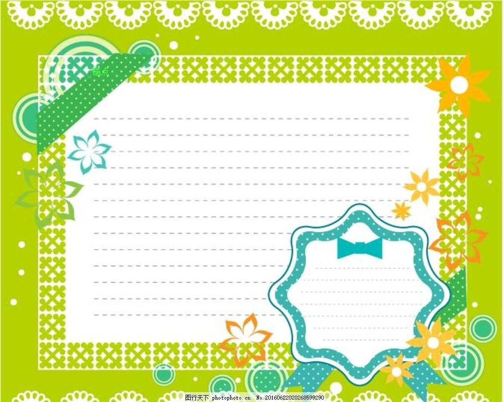 草绿长方形卡通信纸边框